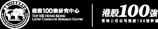 港股100強研究中心